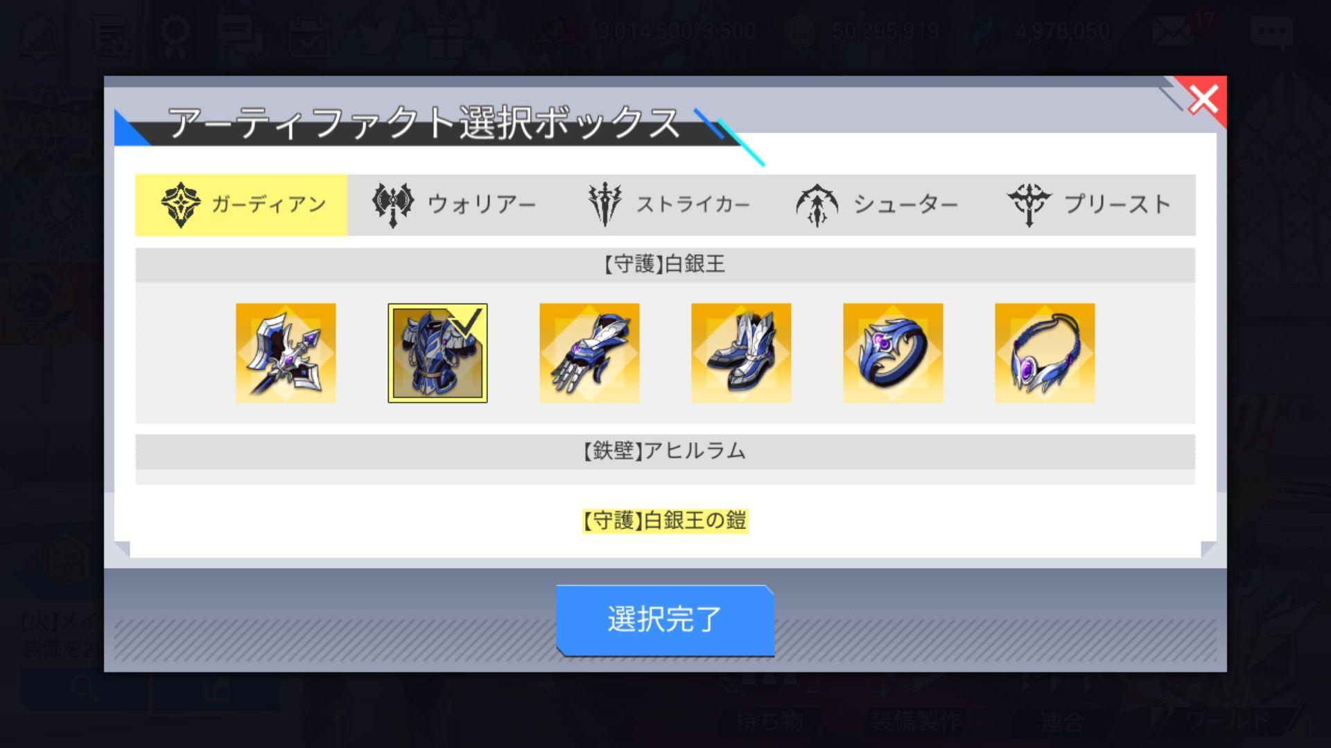 Screenshot_20210421-123132_LordOfHeroes
